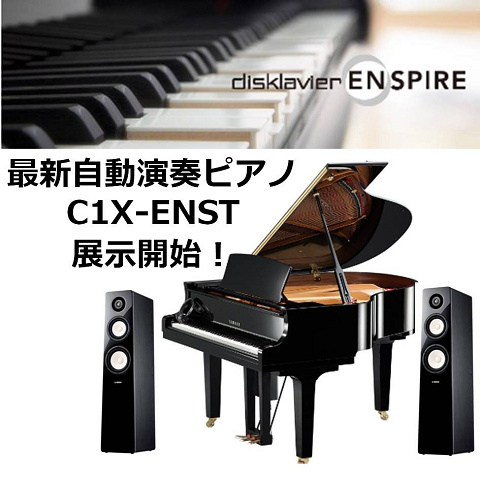 pianosalon_topics04-1